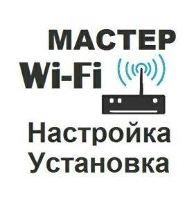 Настройка интернета, Wi-Fi роутера, модема.