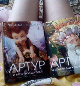 Книги, Артур и Минипуты 400 каждая