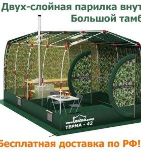 Бани палатки с печкой, зимнии палатки, на дачу