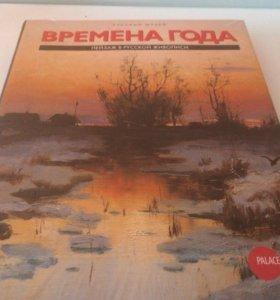 "Книга ""Русский музей.Времена года"""