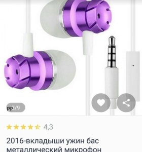 Наушники микрофон