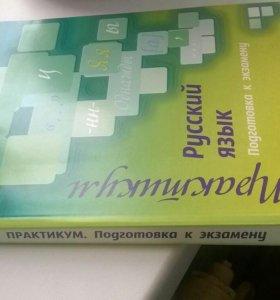 Пособие для подготовки к экзаменам по рус.языку