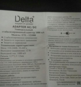 Delta expert in power ADAPTER AC/DC