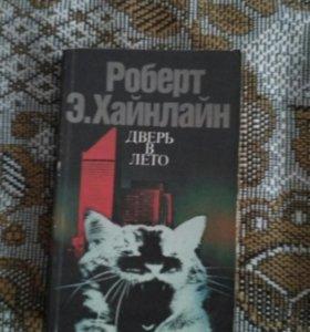 Роберт Э.Хайнлайн -Дверь в лето