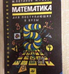 Справочник по физике и по математике