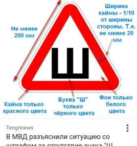 Знак шипы ГОСТ