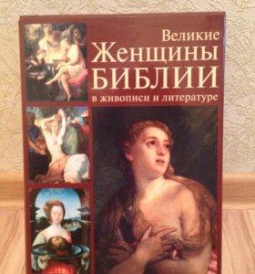 Великие женщины Библии в живописи и литературе