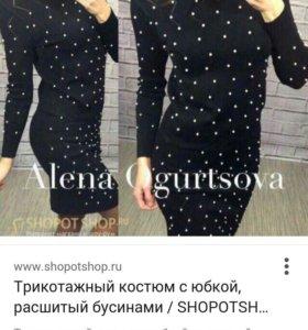 Костюм(кофта и юбка)
