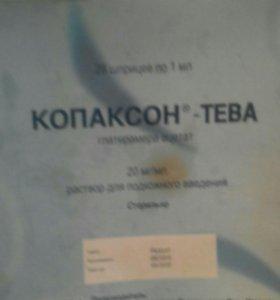 """КОПАКСОН -ТЕВА """" Глатирама ацетат"""""""