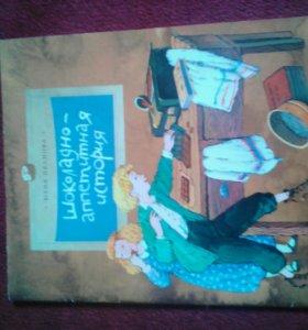 Книга: шоколадно аппетитная история