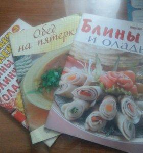 Журналы кулинарии