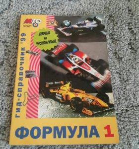 Формула 1. Гид-справочник за '99 год