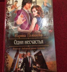 """Карина Пьянкова """"Одни несчастья"""""""