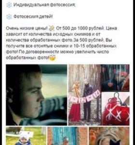ФОТОГРАФИРУЮ!