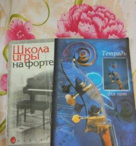 Тетрадь для нот и учебник