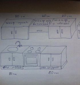 Кухонный гарнитур длиной 210-260см