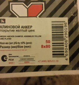 Анкер Клиновой (Покрытие жёлтый цинк ) 8×80 50 шт