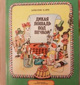 """Детская книга К.Хайн """"Дикая лошадь под печкой"""""""