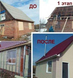 Монтаж демонтаж крыш, утепление стен домов и крыш