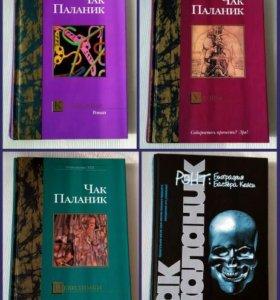 Книги. Чак Паланик