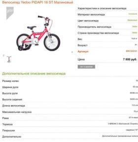 Велосипед детский Yedoo pidapi