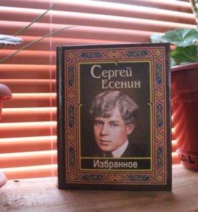 Иллюстрированный сборник стихов Есенина