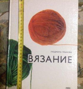 Книга Вязание