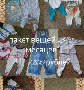 Вещи для мальчика размер 68, на 3-5 месяцев