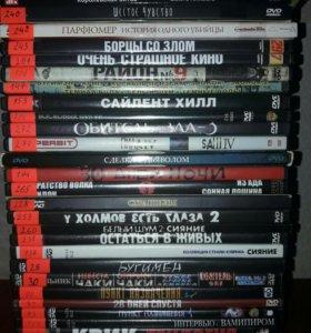 DVD с фильмами ужасы