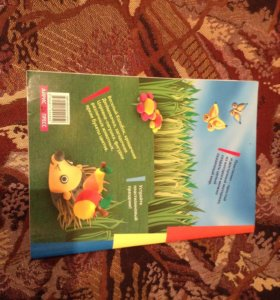 Книжка обучающая лепке