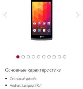 Продам смартфон LG Leon (титан)