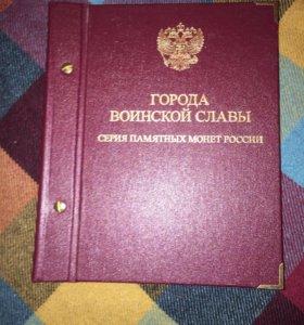 Альбом для 10 рублевых монет Города воинской славы