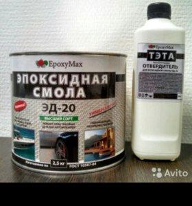 Эпоксидная смола. ЭД-20. 2,5 кг.