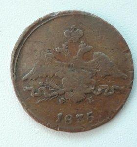 Копейка 1835 ЕМ ФХ