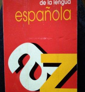 Толковый словарь испанского языка