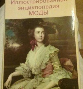 Энциклопедия моды