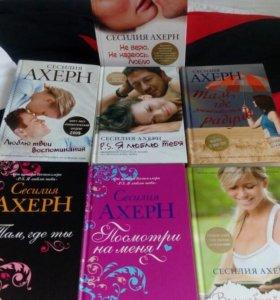 Продам книги 7 шт. Сесилия Ахерн