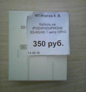 Зарядное устройство для 4s 4 айфона
