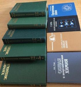 Энциклопедии и Книги по химии. Экологии.