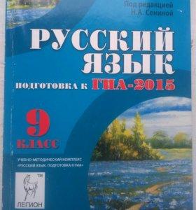 Сборник для подготовки к гиа по русскому языку