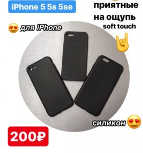 Силиконовые чехлы iPhone 5 6 7 5s 6s 5se черные