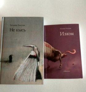 Татьяна Толстая. Книги