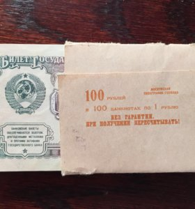 Банкнота 1 рубль 1991 , 100 шт
