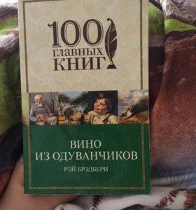 """Книга """"Вино из одуванчиков"""" Рея Бредбери"""