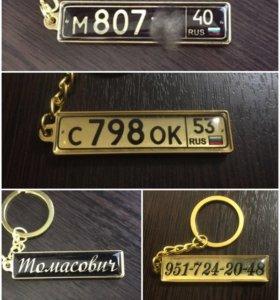 Брелок с номером вашего авто!