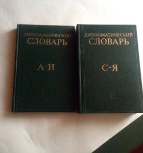 Дипломатический словарь. 1-й и 3-й тома трехтомник
