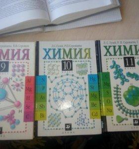 Учебник по химии Гузей, Суровцева, Сорокин