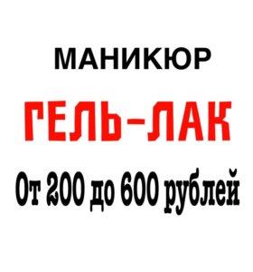 Маникюр гель-лак