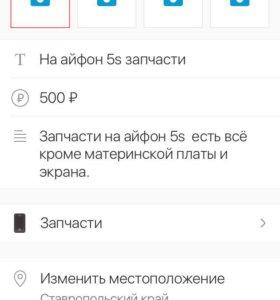 Запчасти на айфон 5s