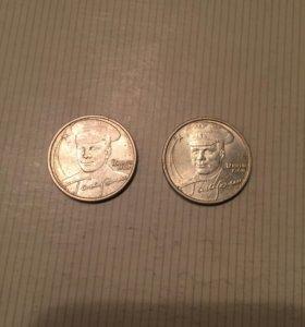 Монеты 2 рубля Гагарин